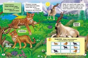 фото страниц Большая книга о животных для малышей #4