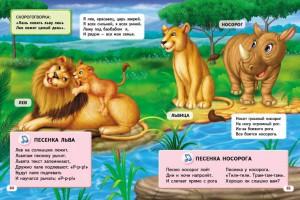 фото страниц Большая книга о животных для малышей #5