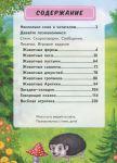 фото страниц Большая книга о животных для малышей #2