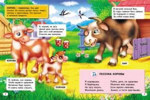 фото страниц Большая книга о животных для малышей #3