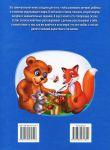 фото страниц Большая книга о животных для малышей #8