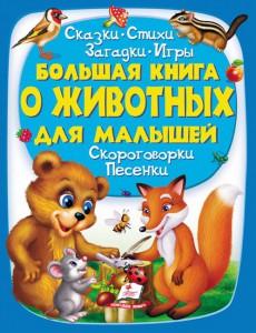 Книга Большая книга о животных для малышей