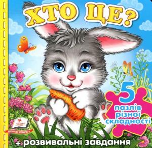Книга Хто це? Зайчик
