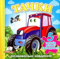 Книга Тачки (Трактор)