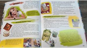 фото страниц Велика енциклопедія для дівчаток #11