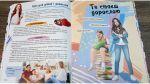 фото страниц Велика енциклопедія для дівчаток #9