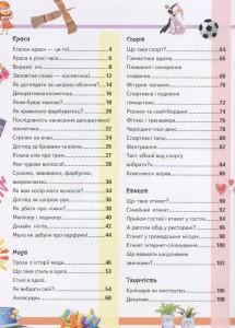 фото страниц Велика енциклопедія для дівчаток #2