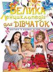 Книга Велика енциклопедія для дівчаток