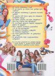 фото страниц Велика енциклопедія для дівчаток #12
