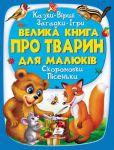 Книга Велика книга про тварин для малюків