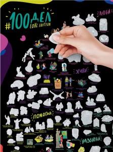 фото Скретч-постер #100Дел LOVE edition #4