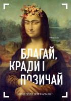 Книга Благай, кради і позичай