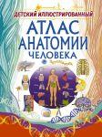 Книга Детский иллюстрированный атлас анатомии человека