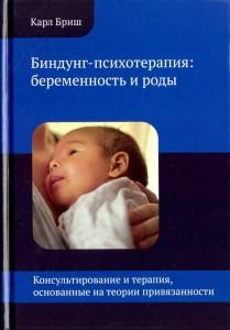 Книга Биндунг-психотерапия: беременность и роды