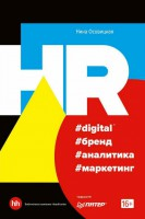 Книга HR #digital #бренд #аналитика #маркетинг