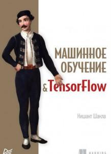 Книга Машинное обучение и TensorFlow