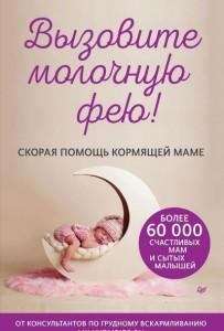 Книга Вызовите молочную фею! Скорая помощь кормящей маме