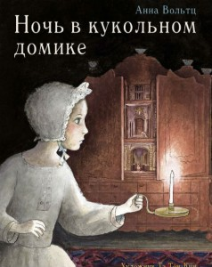 Книга Ночь в кукольном домике