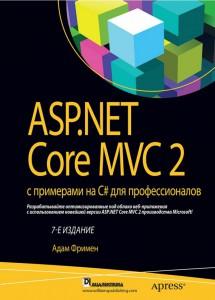 Книга ASP.NET Core MVC 2 с примерами на C# для профессионалов