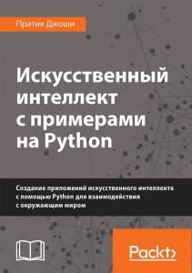 Книга Искусственный интеллект с примерами на Python. Создание приложений искусственного интеллекта