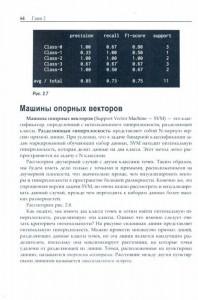 фото страниц Искусственный интеллект с примерами на Python. Создание приложений искусственного интеллекта #2