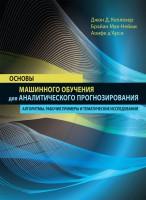 Книга Основы машинного обучения для аналитического прогнозирования. Алгоритмы, рабочие примеры