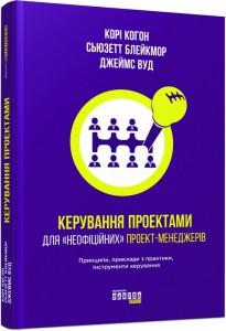 Книга Керування проектами для 'неофіційних' проект-менеджерів