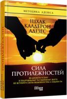 Книга Сила протилежностей