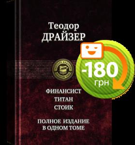 Книга Финансист. Титан. Стоик