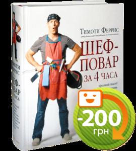 Книга Шеф-повар за 4 часа. Простой способ научиться готовить как профессиональный повар, быстро обучаться чему угодно и наслаждаться жизнью