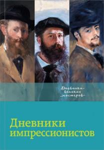 Книга Дневники импрессионистов