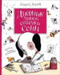 Книга Дневник умной собачки Сони