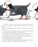 фото страниц Все об умной и знаменитой собачке Соне #6