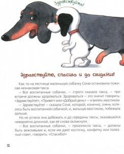 фото страниц Все об умной и знаменитой собачке Соне #5