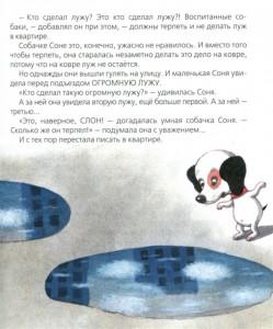 фото страниц Все об умной и знаменитой собачке Соне #4