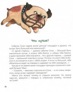 фото страниц Все об умной и знаменитой собачке Соне #7