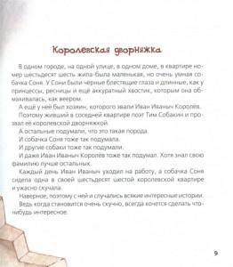 фото страниц Все об умной и знаменитой собачке Соне #2