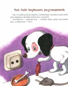 фото страниц Все об умной и знаменитой собачке Соне #9
