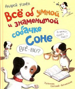 Книга Все об умной и знаменитой собачке Соне