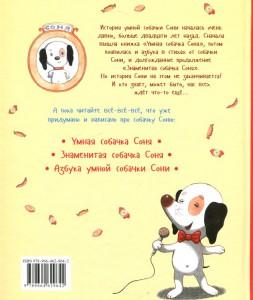 фото страниц Все об умной и знаменитой собачке Соне #10