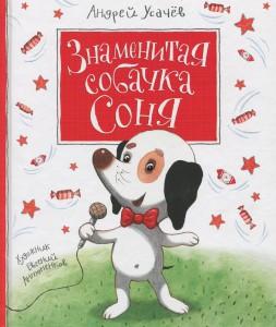 Книга Знаменитая собачка Соня