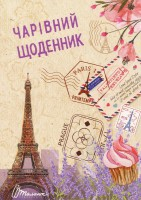 Книга Чарівний щоденник