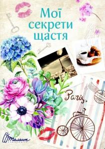 Книга Мої секрети щастя
