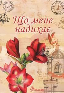Книга Що мене надихає