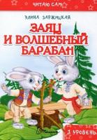 Книга Заяц и волшебный барабан