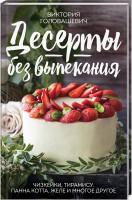 Книга Десерты без выпекания. Чизкейки, тирамису, панна-кота, желе и многое другое!