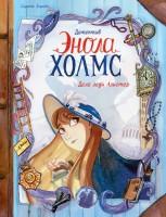 Книга Детектив Энола Холмс. Том 2. Дело леди Алистер