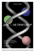 Книга ДНК - не приговор. Удивительная связь между вами и вашими генами