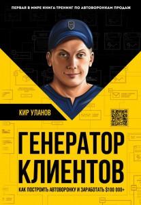 Книга Генератор клиентов. Первая в мире книга-тренинг по автоворонкам продаж