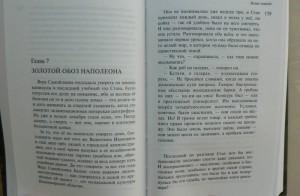 фото страниц Наполеонов обоз. Книга 2: Белые лошади #3